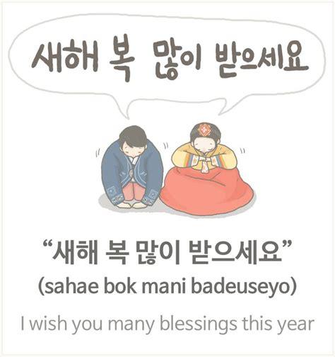 new year in korean language 15 best eggbun images on korean language
