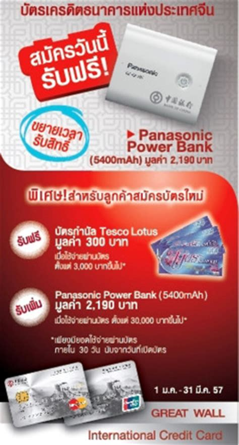 tesco bank activate card closed apply great wall credit card get free panasonic