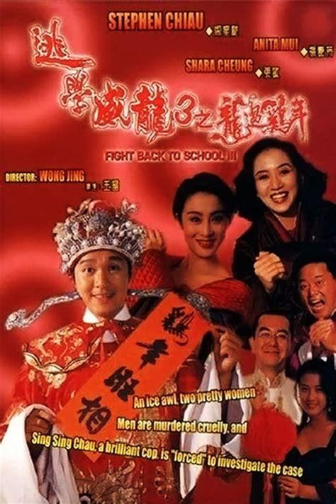 film su hok gie to hok wai lung 3 lung gwoh gai nin 1993 filmaffinity