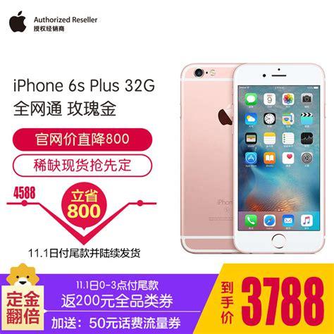 预售 apple iphone 6s plus 32g 玫瑰金色 全网通4g手机 聚超值
