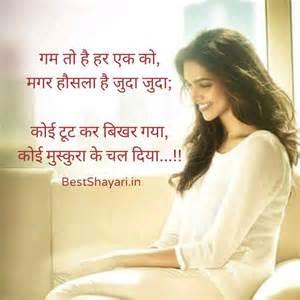attitude shayari positive attitude shayari page 3 hindi shayari love