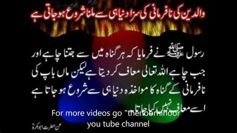 Hadees Bukhari In Urdu Part 1 Youtube | hadees bukhari in urdu part 1 youtube