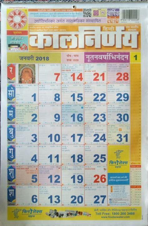 mnaonline kalnirnay panchang calendar 2018 2 pcs