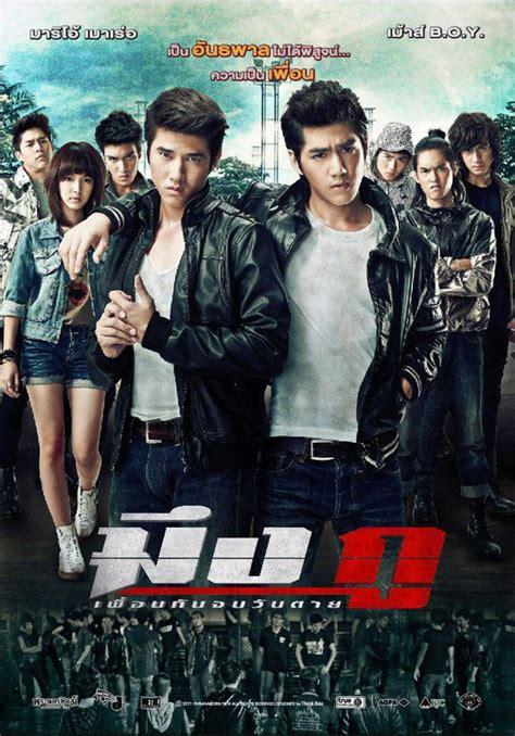 film romantic comedy terbaik indonesia ม งก เพ อนก นจนว นตาย