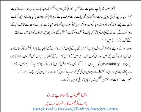 Offer Letter Kya Hota Hai debate by tm members kia electronic media bachon ki