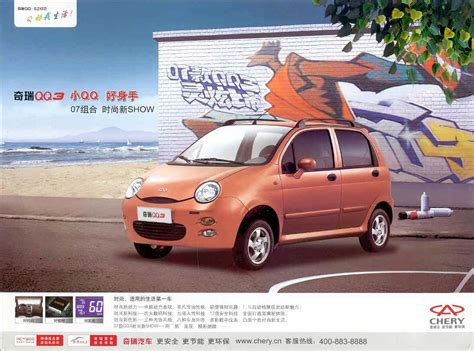 Chery Qq 2007 2007 chery qq pictures information and specs auto