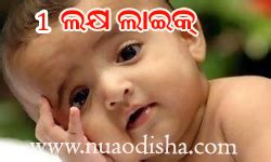 Oriya Meme - odia funny images free download check out odia funny