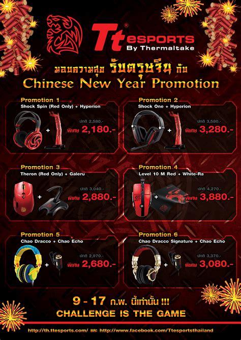 junction 8 new year promotion tt esports มอบความส ขร บ ตร ษจ น ก บ new year