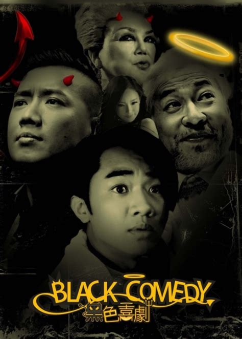 film comedy of 2014 black comedy 黑色喜劇 2014 hong kong movie poster film
