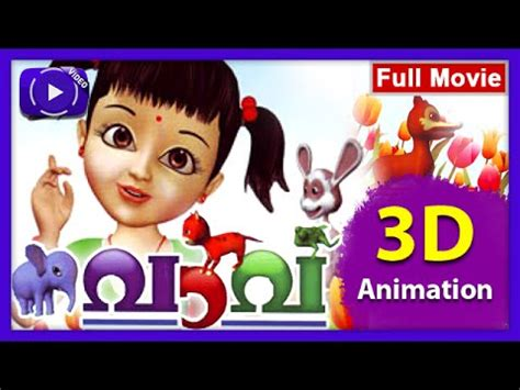 malayalam cartoon film youtube vava malayalam kids animation full length movie youtube