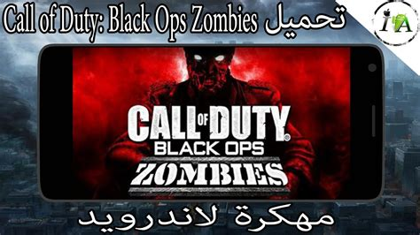 call of duty zombies apk 1 0 5 call of duty black ops zombies apk 1 0 5 call of duty black ops zombies apk data andro ananda