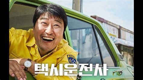 film korea a taxi driver a taxi driver 2017 filmkorea net