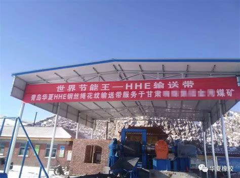 rubber st press qingdao huaxia rubber st hhe speed up coal mining