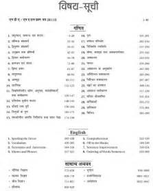 Nda pathfinder book for nda exam preparation in hindi