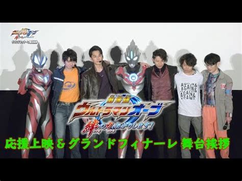 film ultraman di youtube quot ultraman orb the movie quot grand finale stage greeting