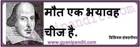 biography of william shakespeare in hindi william shakespeare best quotes in hindi top 20 pics