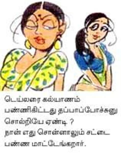 Tamil sexy jokes