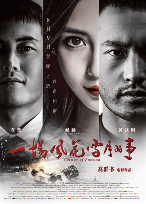 Film Cina Crimes Of Passion   crimes of passion 2013 huang xiaoming angela baby