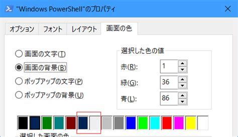 powershell write host color powershellメモ write host色一覧 qiita