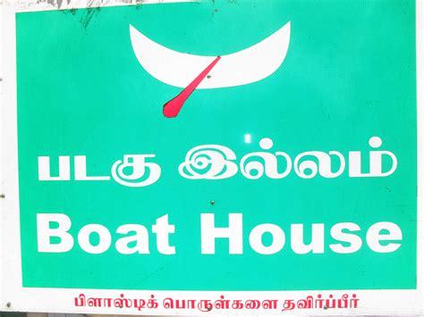 boat house yelagiri boat house at yelagiri hills images worthview
