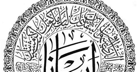 Kaos Jogja Gus Dur waspada doa kristiani berbentuk kaligrafi arab duta islam