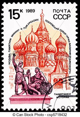 Home Building Plans Free clip art of soviet russia postage stamp minin pozharsky