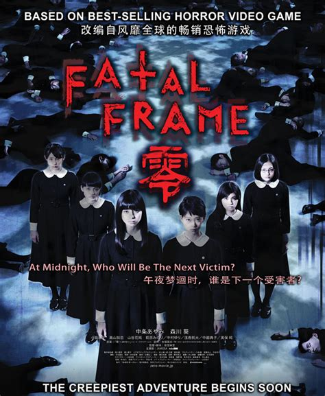 house japanese movie japanese horror film fatal frame trailer movie tickets giveaway otaku house