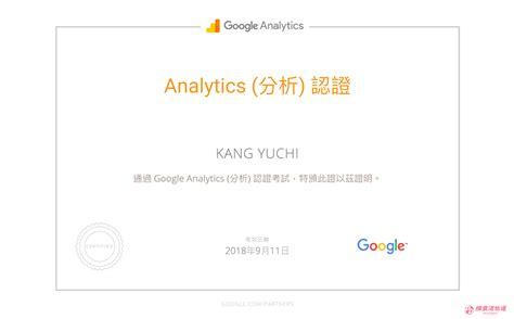 google analytics ga picky digest