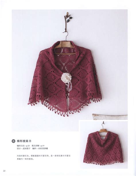 japanese vest pattern 14 crochet patterns bolero vest shawl crochet