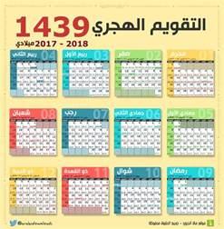 Calendar 2018 Arabic التقويم الهجري 1439 Hijri Calendar التقويم الهجري