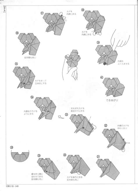 How To Make A Origami Koala - un koala de origami koala monkey grin http www taringa