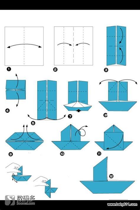Canoe Origami - 幼儿手工折纸 船 儿童手工折纸