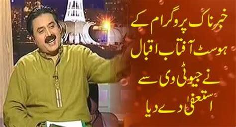 khabarnaak program host aftab iqbal resigns from geo tv