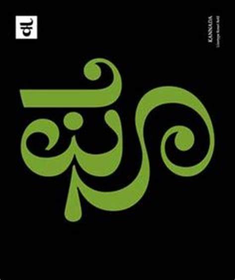 tattoo fonts in kannada tamil typeface linotype samanti bold sick south asian