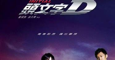 initial d 2005 imdb start 4 something new initial d the movie 2005 live action