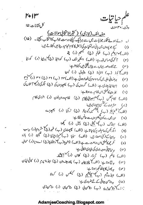 Urdu Essays Notes by Urdu Essays For Class 12 Creative Writing 800 Words Essay Prompts For College Essay Topics
