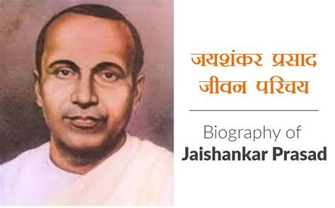 biography in hindi of jaishankar prasad जयश कर प रस द ज वन पर चय biography of jaishankar