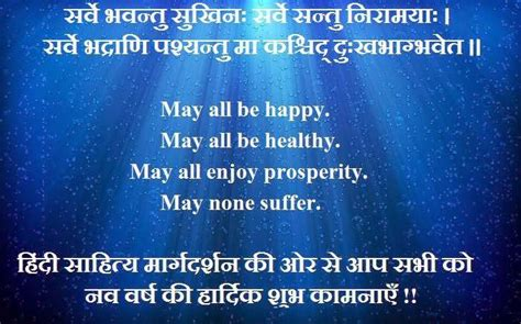 sanskrit shloka about happy new year wishes pinterest