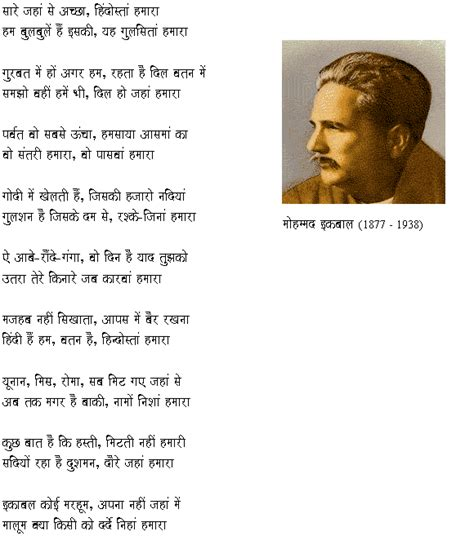 christian new year song hindi saare jahan se achchha iqbal desh prem inspirational classics poems by iqbal muhammad