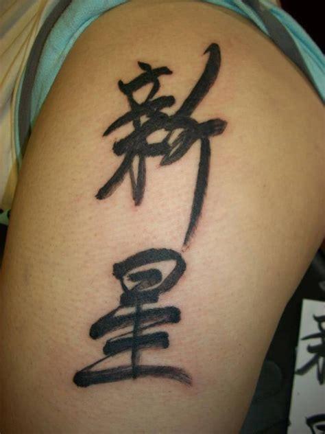Kanji Tattoo Ink | brush stroke kanji by eric yelp