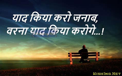 yaad shayari images wishes images hindi shayari