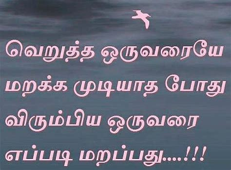 images of love feelings love feelings quotes tamil image quotes