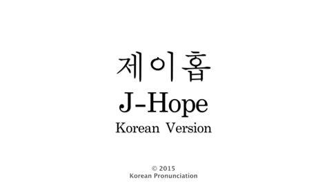 kim taehyung korean spelling how to pronounce j hope bts 방탄소년단 제이홉 youtube