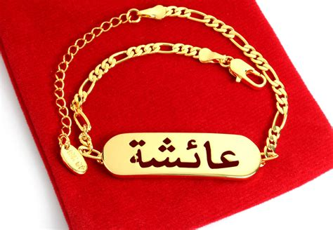 aicha arabic name bracelet in arabic aisha aishah gold plated wedding