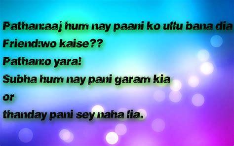 funpki funny urdu sms wallpaper long hd wallpapers for