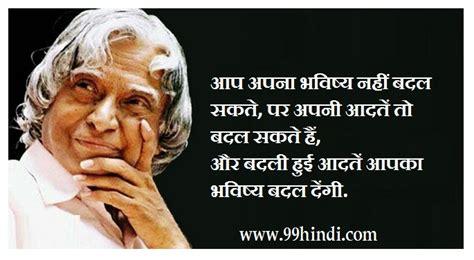 apj abdul kalam biography in hindi essay abdul kalam quotes in hindi