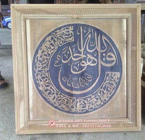 dijual kaligrafi arab jati jepara al ikhlas harga termurah