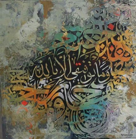 Produk Ukm Bumn Kaligrafi Arab islamic calligraphy hat sanati