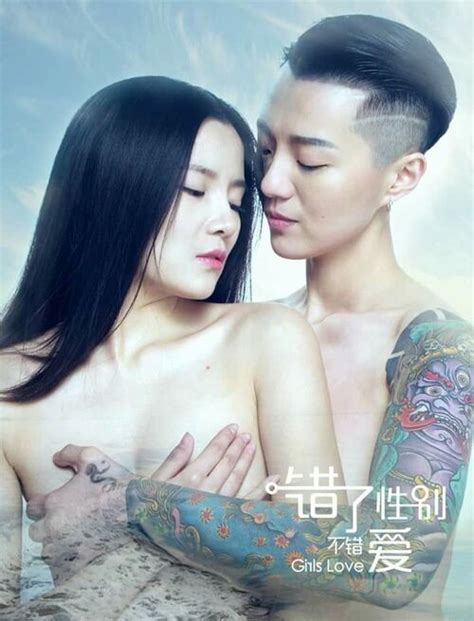 film mandarin love forward chinese movie girls love part 1 k pop amino
