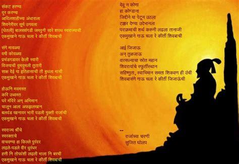 Shivaji Jayanti Essay In Marathi by Speech On Shivaji Maharaj Jayanti In Marathi Language